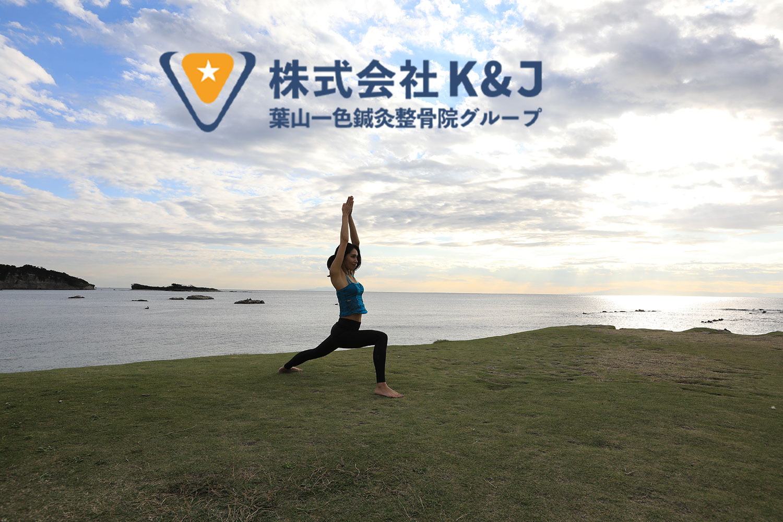 株式会社K&J 葉山一色鍼灸整骨院グループコーポレーションサイトを開設しました。